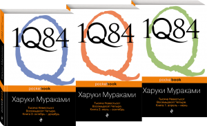 Книга 1Q84. Тысяча невестьсот восемьдесят четыре (суперкомплект из 3 книг)