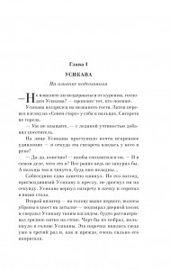 фото страниц 1Q84. Тысяча невестьсот восемьдесят четыре (суперкомплект из 3 книг) #12