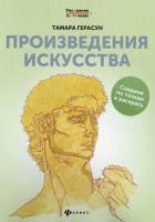 Книга Произведения искусства. Книга для творчества