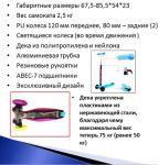 фото Самокат GO Travel Maxi, фиолетовый (SKVL306) #2