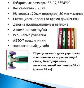 фото Самокат GO Travel Mini, аква (SKBP304) #2