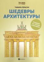 Книга Шедевры архитектуры. Книга для творчества