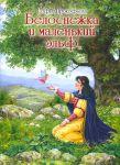 Книга Белоснежка и маленький эльф