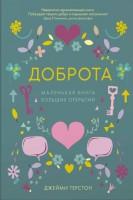 Книга Доброта. Маленькая книга больших открытий