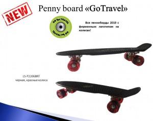 фото Доска для катания GO Travel Черно-красная (LS-P2206BRT) #2