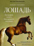 Книга Лошадь. Биография нашего благородного спутника