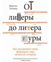 Книга От литеры до литературы. Как письменное слово формирует мир, личности, историю