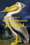 Книга Восхитительные птицы