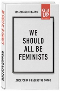 Книга We should all be feminists. Дискуссия о равенстве полов