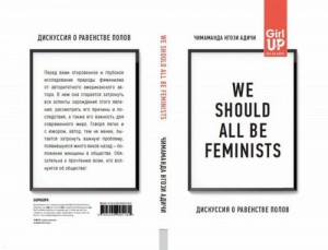фото страниц We should all be feminists. Дискуссия о равенстве полов #2