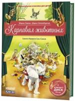 Книга Карнавал животных. Сюита Камиля Сен-Санса. Музыкальная классика для детей (+CD)