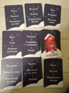 фото страниц Настольная игра для уютных посиделок 'Зима пришла!' #10