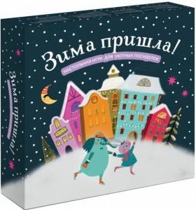 Книга Настольная игра для уютных посиделок 'Зима пришла!'