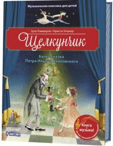 Книга Щелкунчик. Балет Петра Ильича Чайковского (+ QR-код)