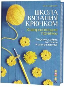 Книга Школа вязания крючком. Завершающие приемы. Отделка, кайма, застежки и многое другое!