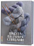 Книга Школа вязания спицами. Самое полное пособие!