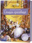 Книга Спящая красавица. Балет Петра Ильича Чайковского (книга с диском и QR-кодом)