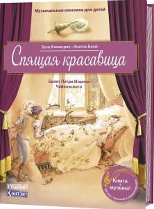 Книга Спящая красавица. Балет Петра Ильича Чайковского (+ QR код с музыкой и комментариями)