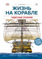 Книга Жизнь на корабле. Чудесные сечения