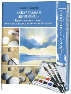 Книга Акварельная живопись. Практические советы, которые сделают ваши картины лучше