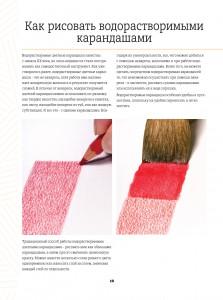 фото страниц Рисуем реалистичные картины цветными карандашами. Пошаговые уроки. Школа художника #5