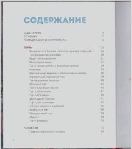фото страниц Слоеное счастье. Кексы, брауни, рулеты, торты и чизкейки в 'полосочку' #3