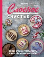 Книга Слоеное счастье. Кексы, брауни, рулеты, торты и чизкейки в 'полосочку'