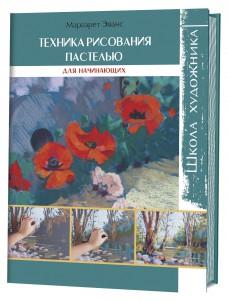 Книга Техника рисования пастелью. Для начинающих