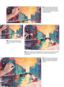 фото страниц Техника рисования пастелью. Для начинающих #7