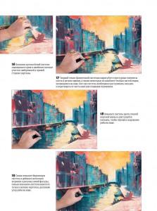 фото страниц Техника рисования пастелью. Для начинающих #8