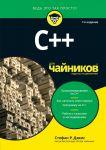 Книга C++ для чайников