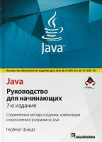Книга Java. Руководство для начинающих