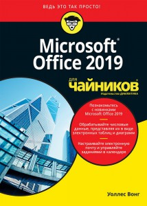 Книга Office 2019 для чайников