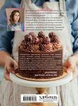 фото страниц Слоеное счастье. Кексы, брауни, рулеты, торты и чизкейки в 'полосочку' #13