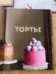 фото страниц Слоеное счастье. Кексы, брауни, рулеты, торты и чизкейки в 'полосочку' #5