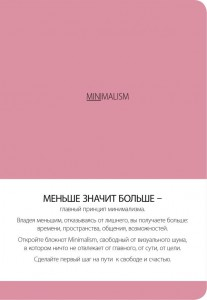 Книга Блокнот. Minimalism (розовый)