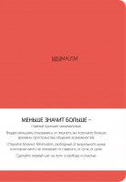 Книга Блокнот. Minimalism (живой коралл)