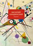 Книга Блокнот 'Супрематизм. Василий Кандинский'