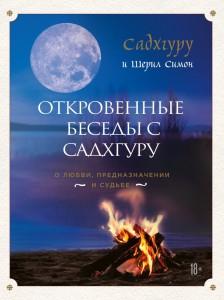 Книга Откровенные беседы с Садхгуру. О любви, предназначении и судьбе