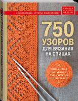 Книга 750 узоров для вязания на спицах: Уникальная коллекция для мастеров и ценителей