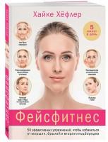 Книга Фейсфитнес: 50 эффективных упражнений, чтобы избавиться от морщин, брылей и второго подбородка