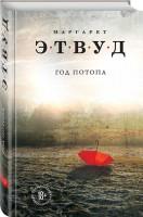 Книга Год потопа