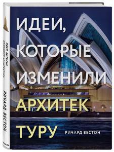 Книга Идеи, которые изменили архитектуру