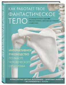 Книга Как работает твое фантастическое тело