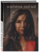 Книга Карина Нигай. Гардероб