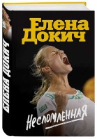 Книга Несломленная. Елена Докич