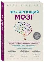 Книга Нестареющий мозг