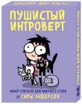 Книга Пушистый интроверт. 22 статуса для рабочего стола от Сары Андерсен