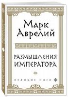 Книга Размышления