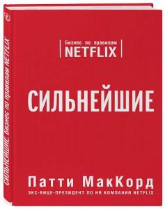 фото страниц Сильнейшие. Бизнес по правилам Netflix #2